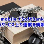 Y!mobile・ソフトバンク、上り速度も規制対象に
