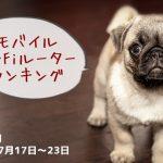 2017年7月17~23日 モバイルWi-Fiルーターランキング ファーウェイ勢強し!