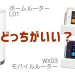 L01とWX03比較 どっちがいい?