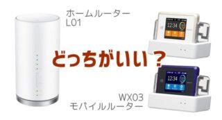 L01とWX03比較 アイキャッチ画像