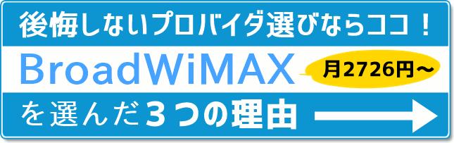 BroadWiMAXを選んだ3つの理由