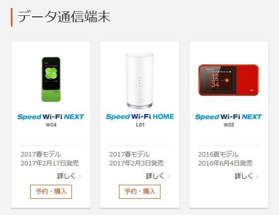 auでポケットWiFi契約は×。もっと安いところがあります | WiMAX ...