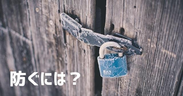 バックドアのセキュリティ対策