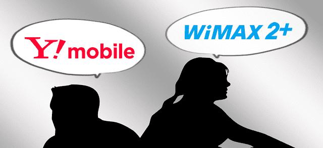 WiMAXとワイモバイルならどっちがいい?