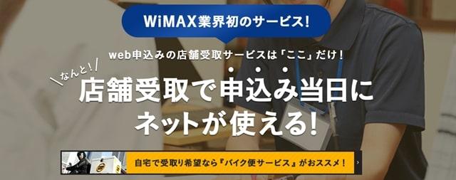 BroadWiMAXの店舗受け取りサービス