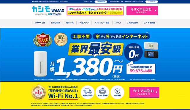 カシモWiMAXトップページ