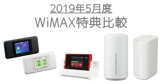2019年5月 WiMAX比較ランキング