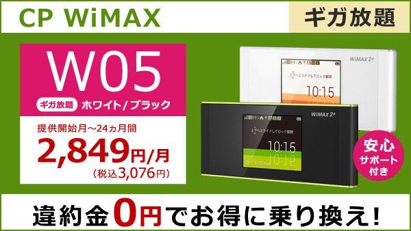 CPWiMAX W05機種変更クーポン