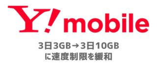 ワイモバイル3日10GB