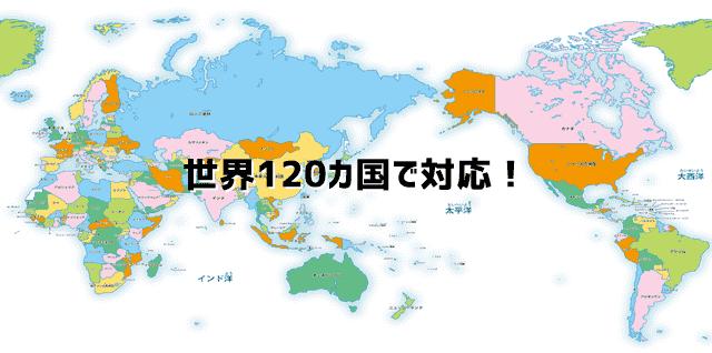 Skyroam Solisは世界120カ国に対応