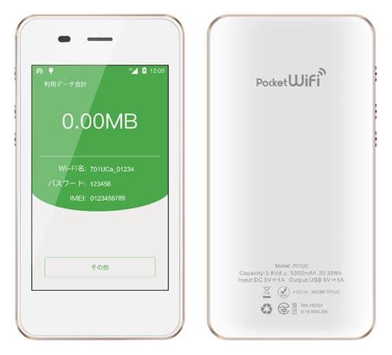 Pocket WiFi 701UC本体デザイン