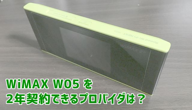 WiMAX「W05」を2年契約できるプロバイダ比較