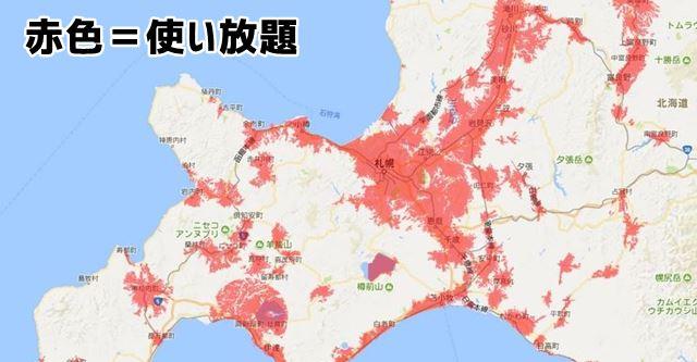 WiMAX無制限対応エリア【札幌】