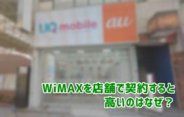 WiMAX店舗契約よりWEB契約が安い理由