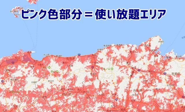 ワイマックスの鳥取県周辺対応エリア