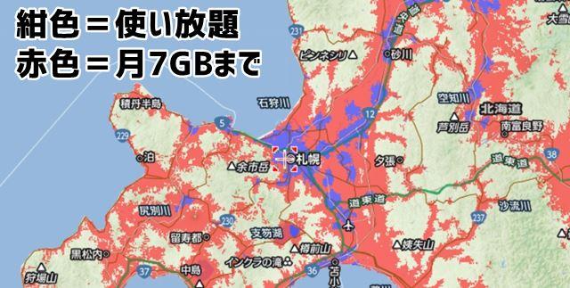 ワイモバイルAXGP対応エリア【札幌】