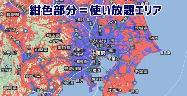 ワイモバイルの東京周辺対応エリア