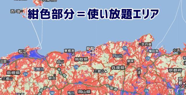 ワイモバイルの鳥取県周辺の対応エリア