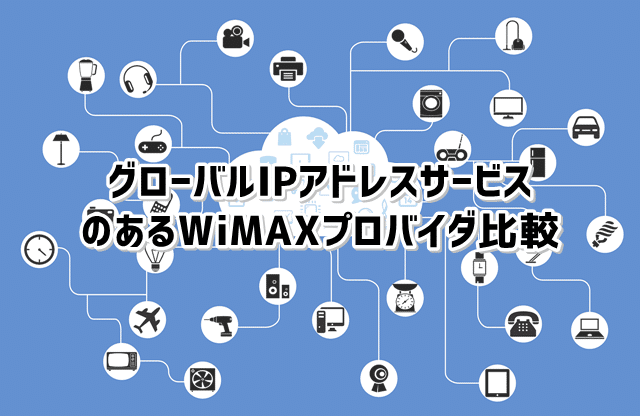 グローバルIPアドレスが使えるWiMAXプロバイダ比較