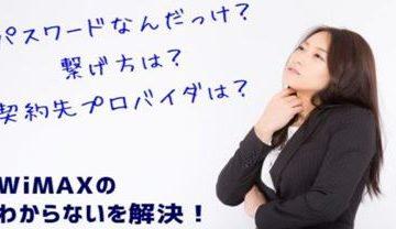WiMAXのわからない記事サムネ画像