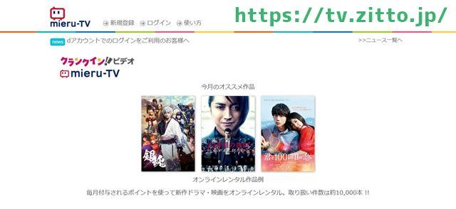 「with mireru-TV」公式サイト