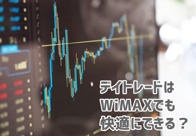 WiMAXでデイトレード