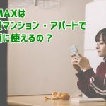 WiMAX 賃貸での快適さを検証