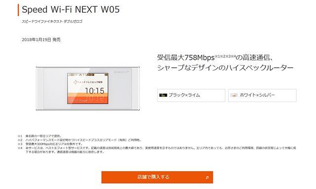 W05 au公式申し込みページ