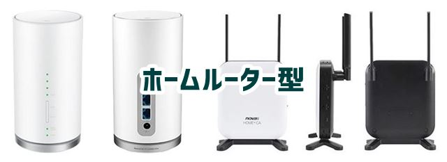 WiMAXホームルータータイプ