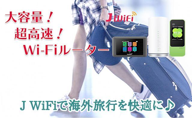 J WiFi