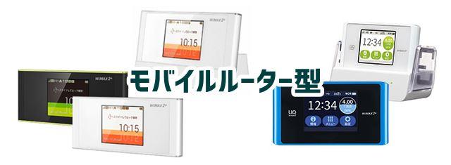 WiMAXモバイルルータータイプ