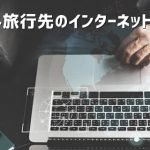 海外旅行先のインターネット環境