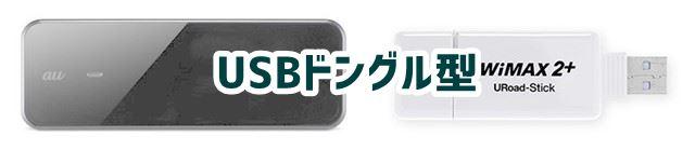 WiMAX USBドングルタイプ