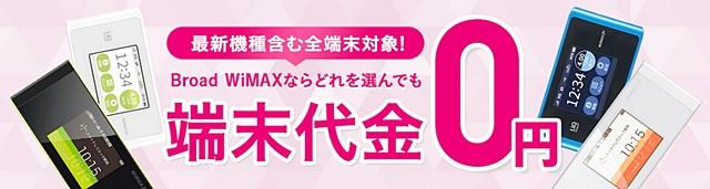 BroadWiMAX 端末0円キャンペーン