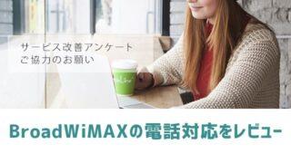 BroadWiMAXオペレーターの対応をレビュー
