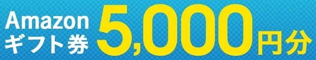 broadwimax-amazonギフト券キャンペーン5000円