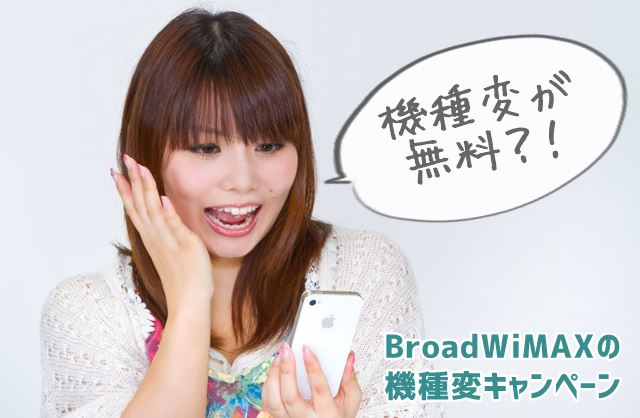BroadWiMAXの機種変更特典 トップ画像