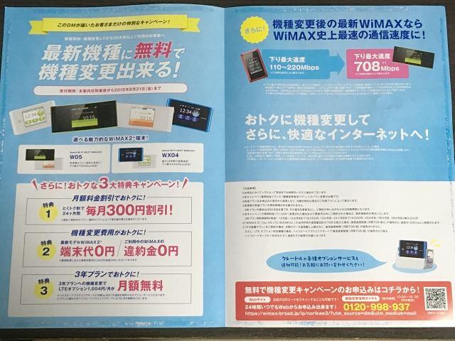 BroadWiMAX機種変更ダイレクトメールの内部