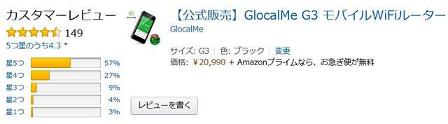 G3 アマゾンレビュー