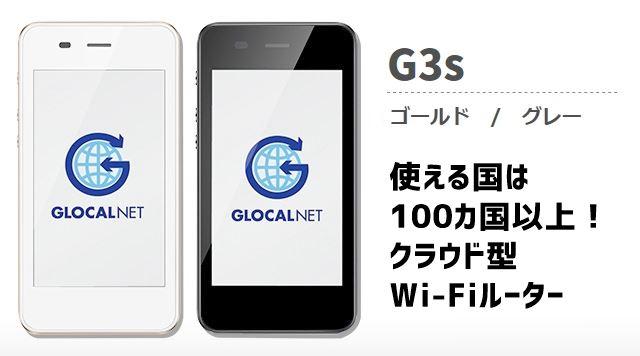 グラウドWi-Fiルーター G3s トップ画像