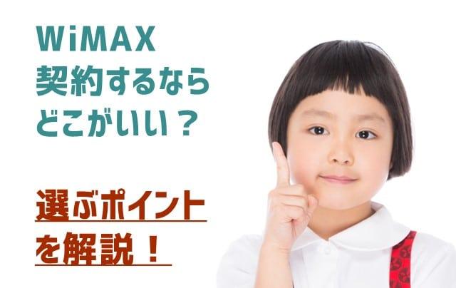 WiMAX契約はどこでする?ポイント解説 トップ画像