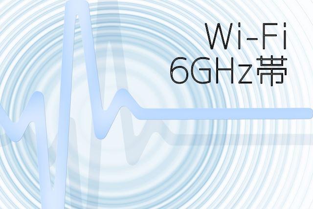 Wi-Fi 6ghz帯 トップ画像