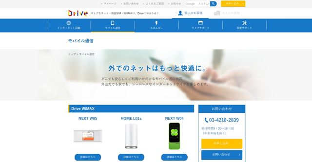 DriveWiMAX 株式会社Twelve(トゥエルブ)