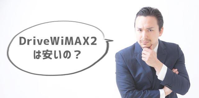 DriveWiMAX2の料金比較