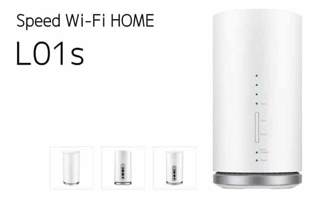 Speed Wi-Fi HOME L01sユーザーの感想