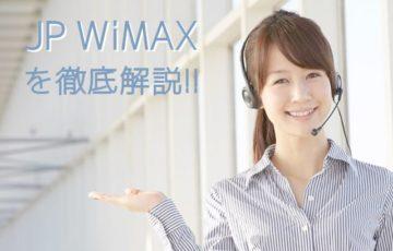 JP WiMAX トップ画像