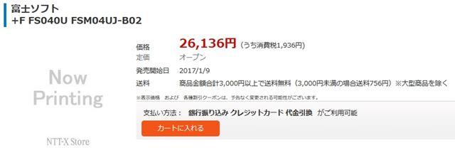 NTT-Xストア FS040U