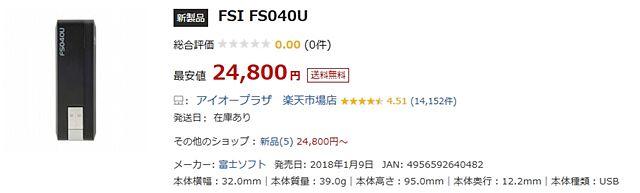 楽天市場 FS040U