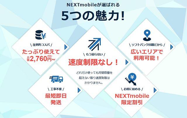 NEXTmobile5つの魅力