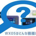 WiMAX「WX05」はどうなる?トップ画像